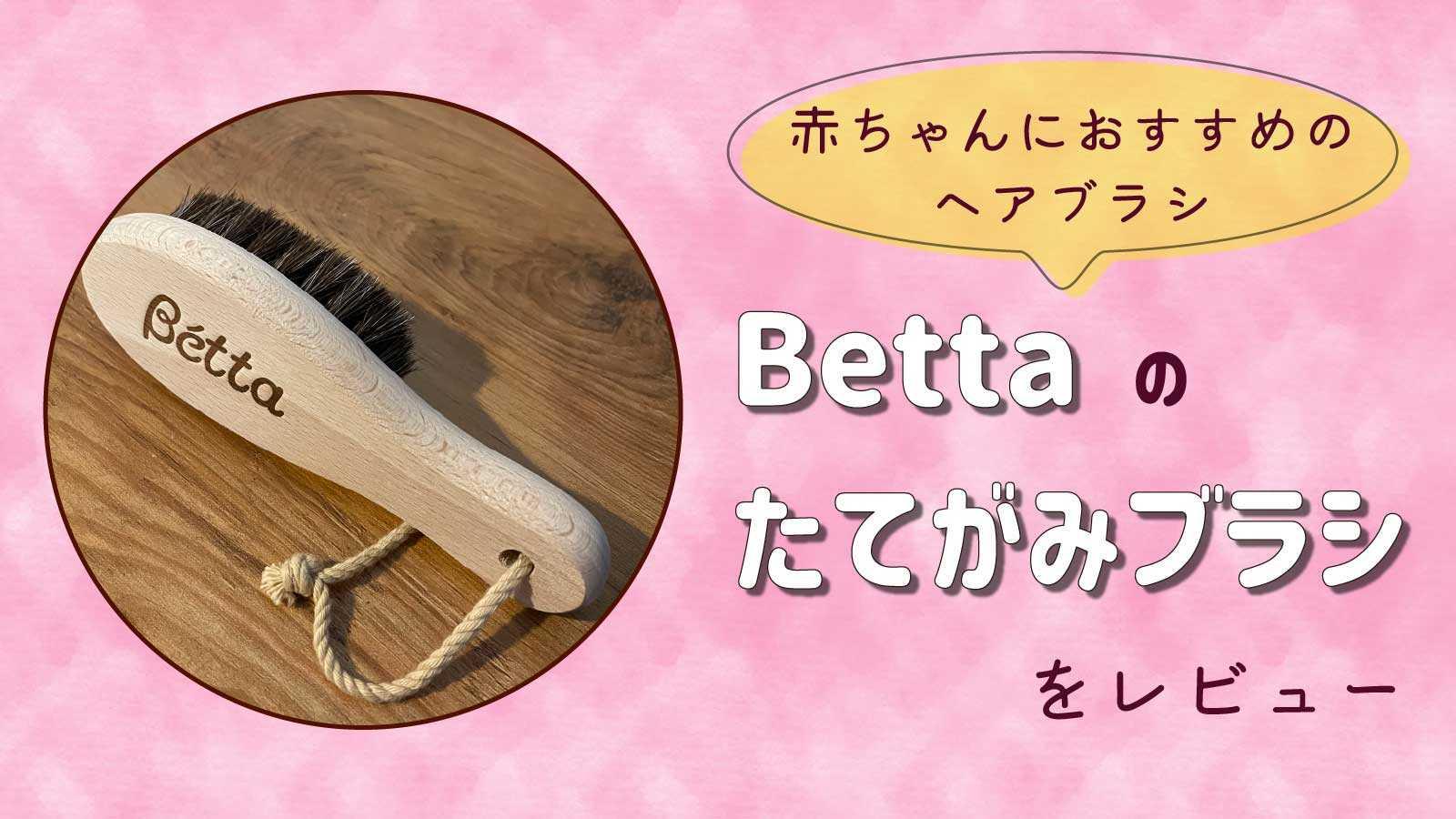 赤ちゃんにおすすめのヘアブラシ。Bettaのたてがみブラシをレビュー