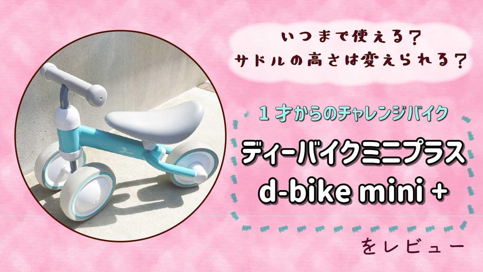 1才からのチャレンジバイク ディーバイクミニプラスをレビュー。いつまで使える?サドルの高さは変えられる?